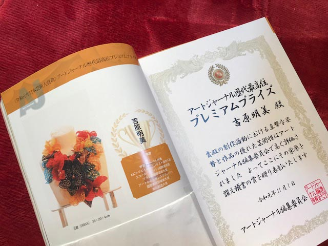 Art Journal vol99 2019秋号より